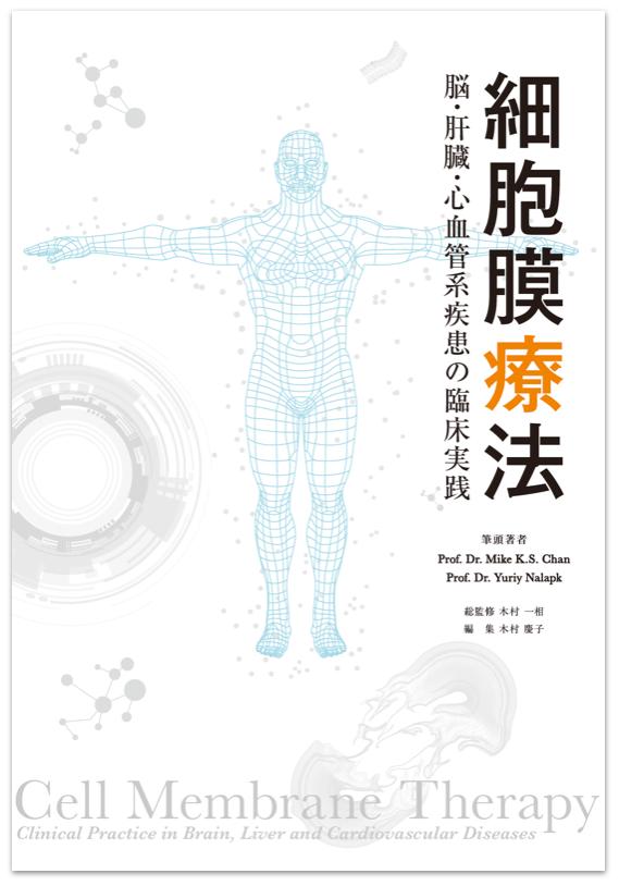 「細胞膜療法」脳、肝臓、心血管系疾患の臨床実践